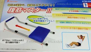 2010-07-01 腹筋 002 (800x453).jpg