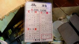 2010-11-11 福助 002 (800x453).jpg